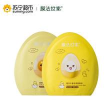¥59 【苏宁超市】膜法世家鸡蛋面膜套装20片(蛋白10片+蛋黄10片)