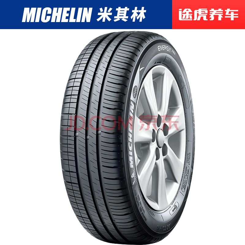 ¥374 米其林轮胎 韧悦 ENERGY XM2 195/55R15 85V Michelin 适配别克凯越斯柯达晶锐POLO