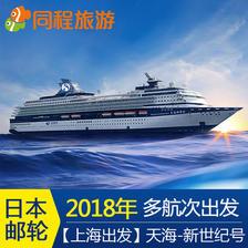 含春节航期:天海邮轮·新世纪号 上海出发日本航线 海景4人房1299元起/人