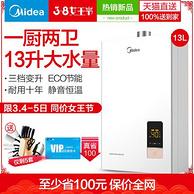 全网最低!Midea 美的 13L 燃气热水器JSQ25-H2  券后 包安装(京东1399元)1199元