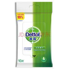 Dettol 滴露 卫生湿巾 10片装 *41件 50.9元(需用券,合1.24元/件)