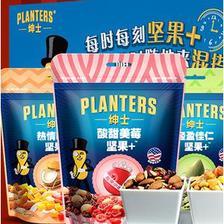 Planters 美国绅士 天猫中秋坚果专场 多种优惠 买二送一/第二件半价 全场包