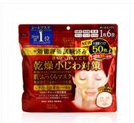 Kose 高丝 六合一深层保湿肌肤柔和面膜 50片*2袋  99元包邮包税(京东109元/袋)