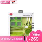 ¥269 美国奥秀OXO tot餐具礼盒含宝宝辅食盒婴儿围嘴硅胶勺子辅食碗