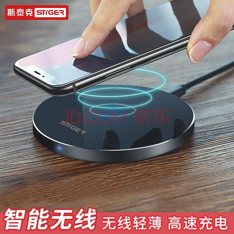 斯泰克(stiger)iPhoneX无线充电器QI无线快充头【10W快充版】适用苹果X/8/三星S8¥99