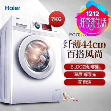 海尔洗衣机EG7012B29W¥1469