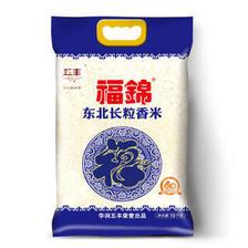 华润 五丰 福锦 长粒香大米 10kg装 43元