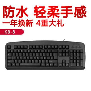 双飞燕 KB-8 键盘  券后28元