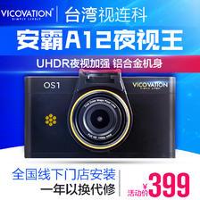 ¥284 视连科OS1车载你迷行车记录仪1080P高清夜视停车监控安霸A12