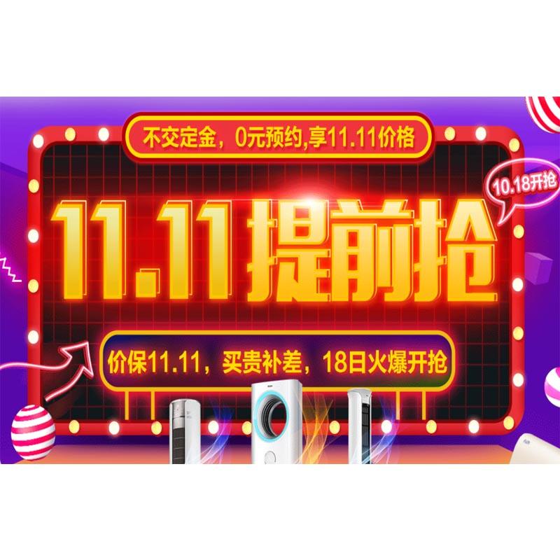 促销活动:京东空调 双十一提前抢 价保双十一 买贵补差价