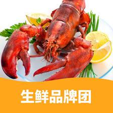 促销活动# 天猫 生鲜品牌团 爆款直降/下单立减