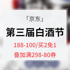 促销活动# 京东 第三届白酒节 满188减100,买2免1,叠加券