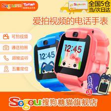 ¥198 补券 搜狗 糖猫 多功能儿童电话手表 防水 定位 多赠品