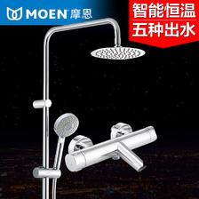 ¥1659 MOEN摩恩智能恒温卫浴喷头套装