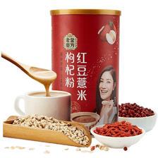 老金磨方 红豆薏米枸杞粉薏仁粉 600g  券后14.9元