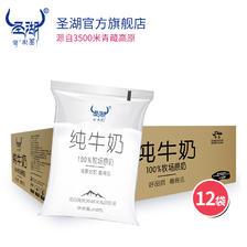 圣湖 青海纯牛奶 高原奶 200g*12袋  19.9元包邮 (超市3元/袋)