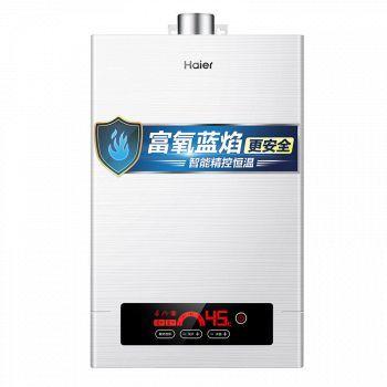 Haier海尔 燃气热水器 精控恒温五档变升节能技术
