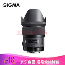 ¥4298 SIGMA 适马 35mm F/1.4 DG HSM 标准定焦镜头 尼康卡口 4298