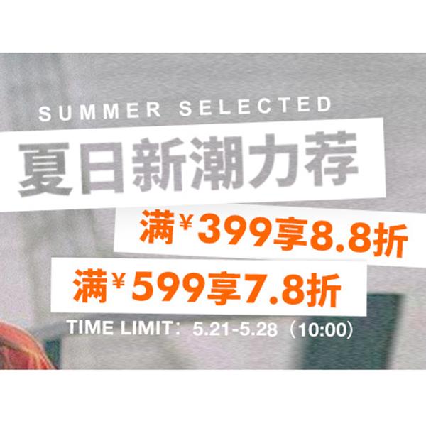 促销活动:有货夏日新潮力荐 满399享88折