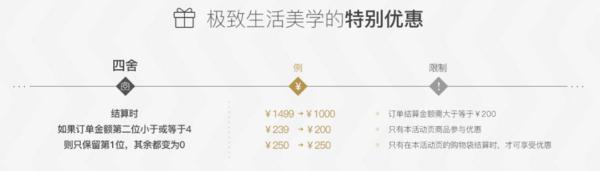 促销 活动# 网易严选 四舍五入专场 满1499 减 499  最高66折