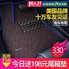 美国Goodyear 固特异 飞足系列汽车丝圈脚垫 专车专用 17MM厚度 ¥310