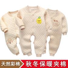 麻卡 婴儿春秋装纯棉连体衣 18.9元(23.9-5)