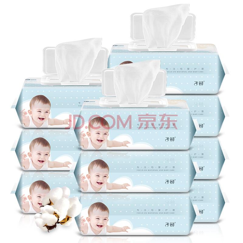子初婴儿湿巾 婴儿手口柔湿巾90片*10包 宝宝湿纸巾49.9元