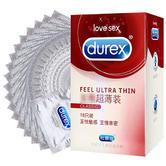 杜蕾斯避孕套男用超薄18只 99元包邮