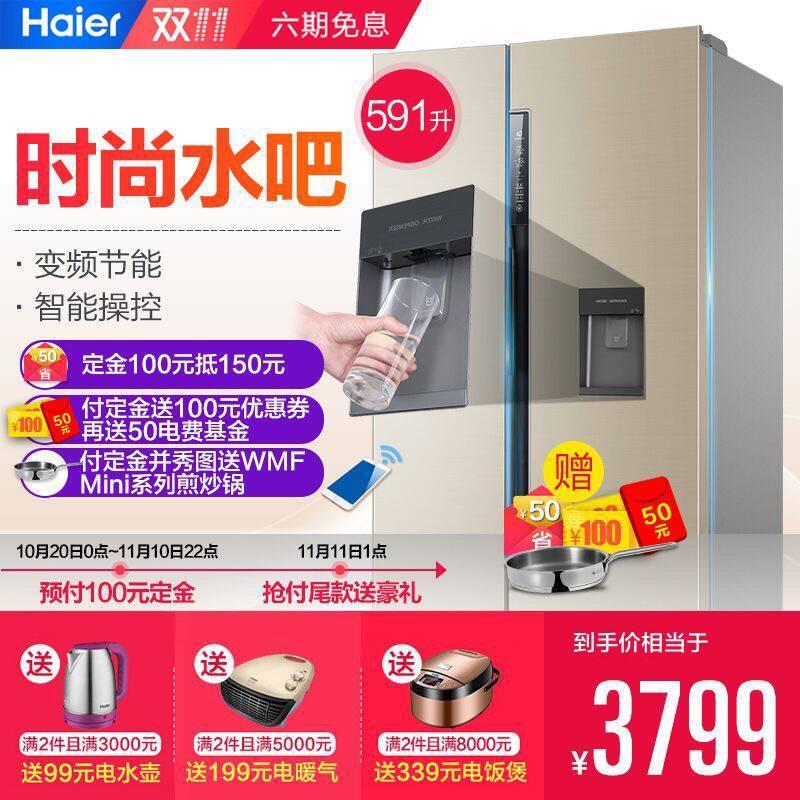双11预售: Haier 海尔 BCD-591WDVLU1 变频风冷对开门冰箱 591L 包邮(需100元定金)3799元