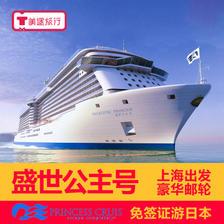 ¥1389 美国公主邮轮盛世公主号游轮旅游亲子游上海出发日本游