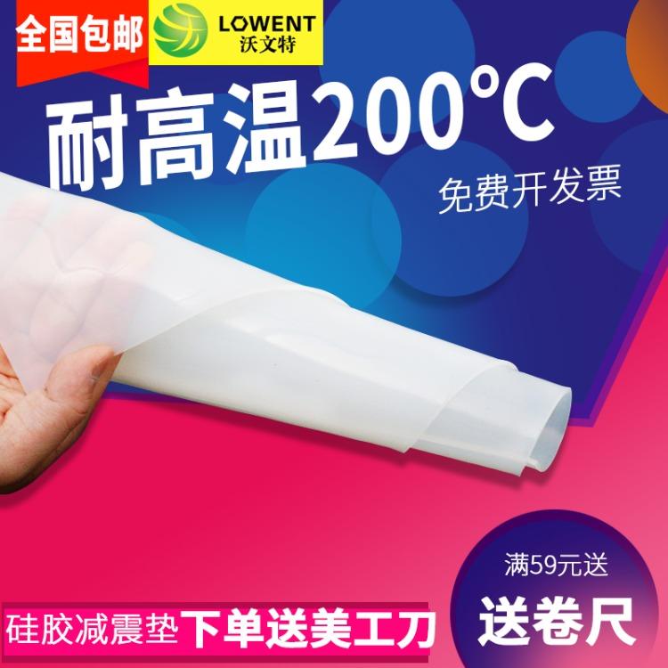 ¥1包邮 沃文特(Lowent) 硅胶板 100*100*1mm+2卷纸
