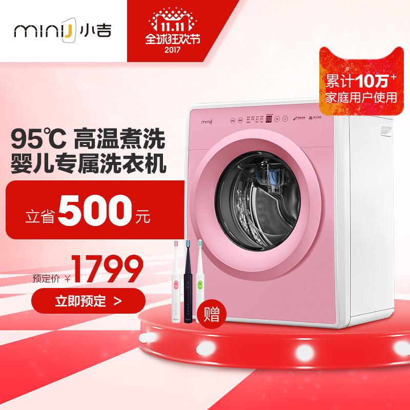 小吉 宝宝儿童家用小型杀菌全自动洗衣机婴儿迷你滚筒母婴洗衣机¥1799