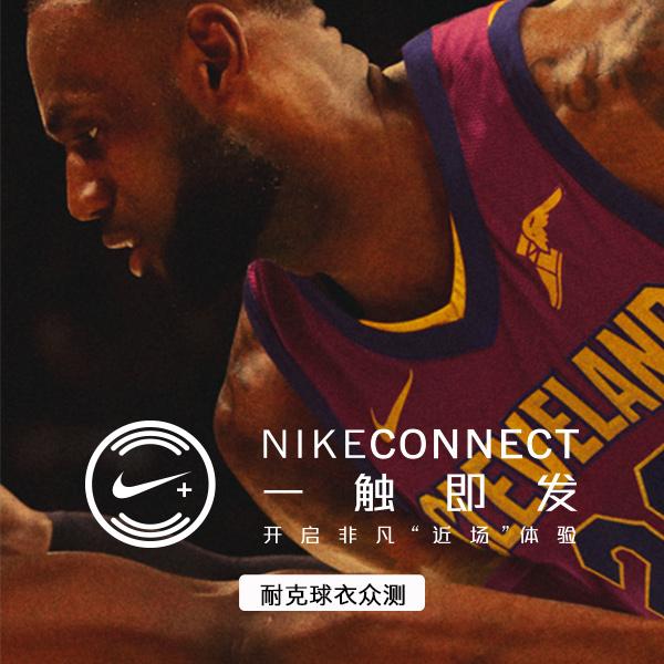 一触即发——NIKECONNECT 球衣众测总结 新赛季新球衣!