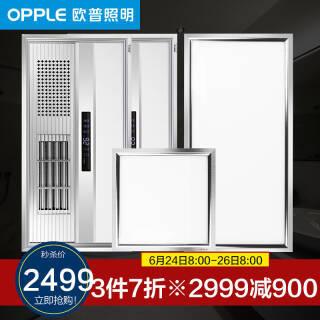 欧普照明(OPPLE)智能风暖浴霸集成 1949元
