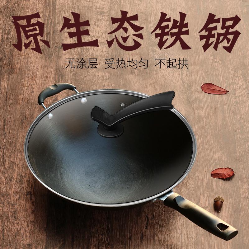 智拓 老式铸铁炒锅不粘锅 32圆底+玻璃盖¥29.8