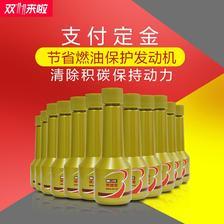 0点预售: LOPAL 龙蟠 3ECARE 燃油宝汽油添加剂 *12瓶 79元包邮(定金10元,双11