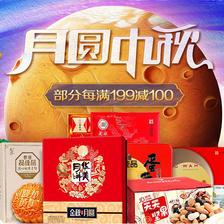 促销活动:京东超市月圆中秋 部分每满199-100