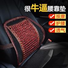 汽车座椅透气腰靠护腰垫  券后5.5元
