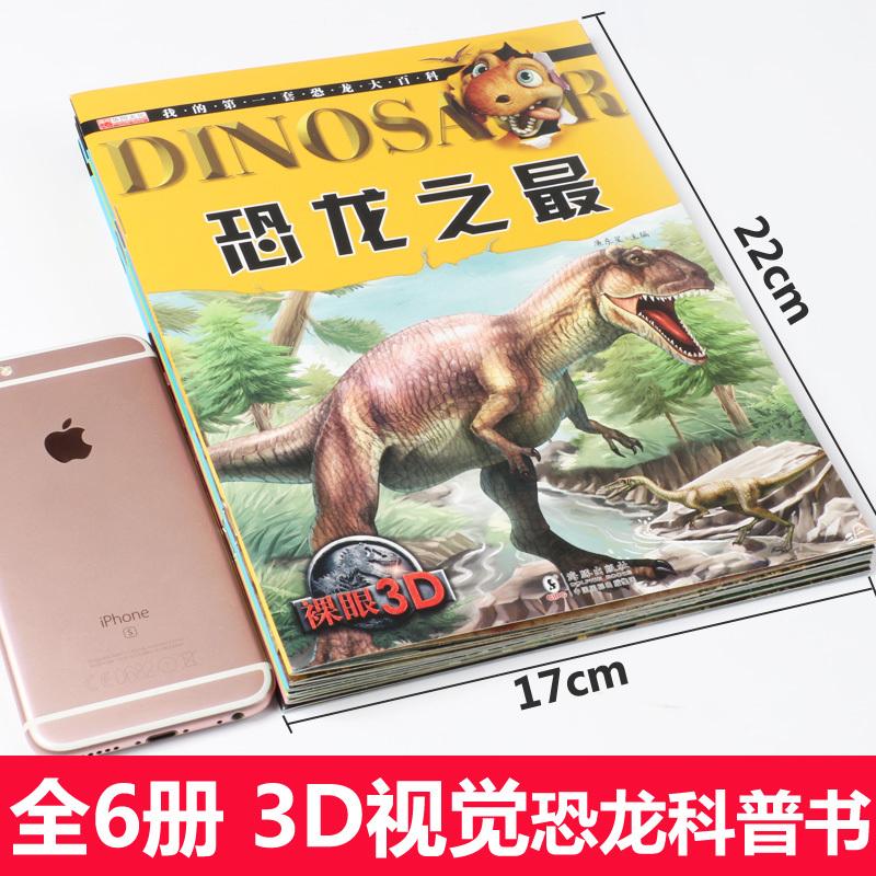恐龙大百科全书 裸眼3D版 全6册