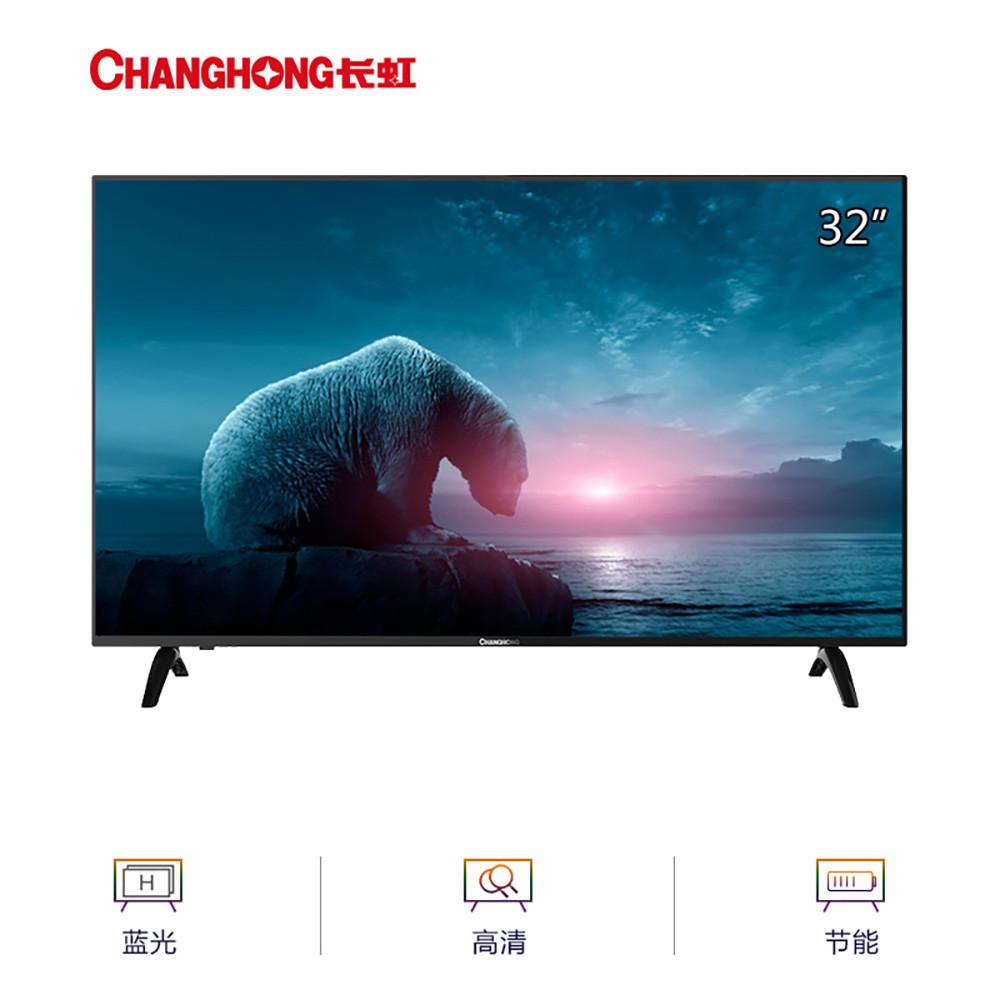 长虹CHANGHONG 32M1 32英寸 高清 蓝光LED 电视(珍视版)¥899