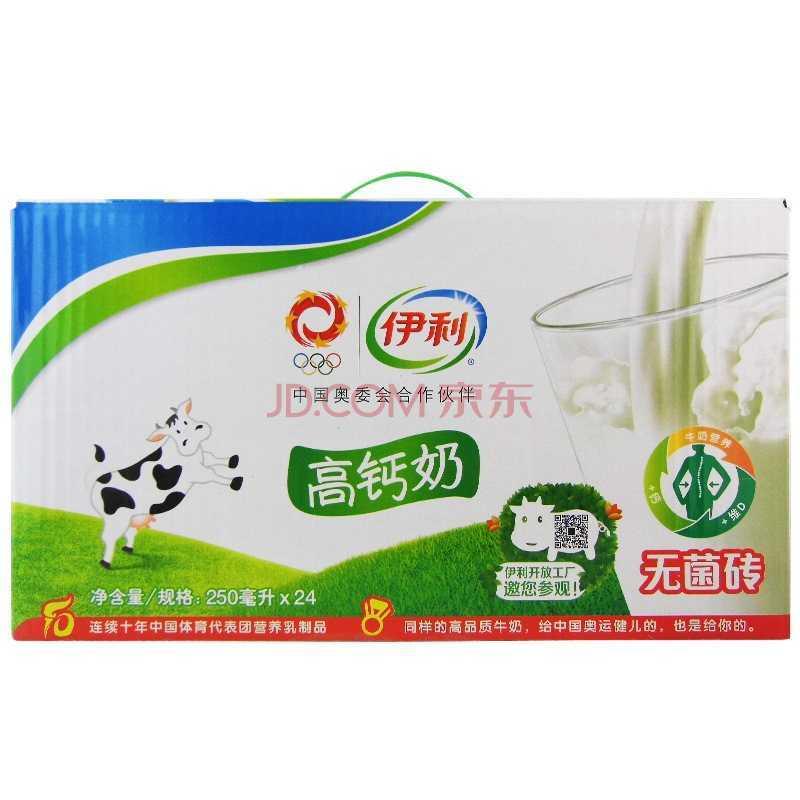 ¥30 伊利 高钙牛奶250ml*24盒
