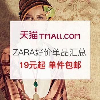 ZARA好价单品汇总 19元起