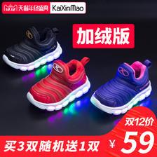 ¥39 儿童发光毛毛虫童鞋男童二棉加绒休闲运动鞋宝宝鞋秋冬女童亮灯鞋