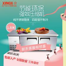 ¥2199 星星(XINGX) TC-18E 卧式冷柜 商用冷柜 食品级不锈钢面板 四面循环制冷