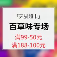 促销活动# 天猫超市 百草味零食专场 部分满99减50,满188减100
