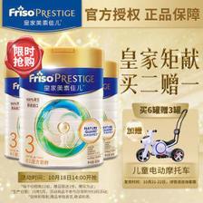 299元 美素佳儿(Friso) 婴幼儿配方奶粉 3段800g*1罐