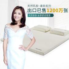 刘涛代言 玺堡 泰国天然乳胶 床垫 5cm厚度 698元包邮 平常1198元