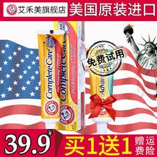 艾禾美 美国原装进口牙膏170g+ 送小牙膏 19.9元包邮(39.9-20)