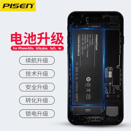 品胜(PISEN) iPhone全系列 手机电池 旧手机续航明显提高 线下免费安装!¥58