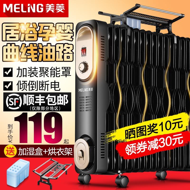 ¥109 美菱取暖器家用电暖器电热油汀电暖气片节能省电静音油丁烤火炉
